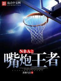 NBA之嘴炮王者