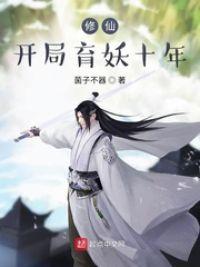 修仙,开局育妖十年