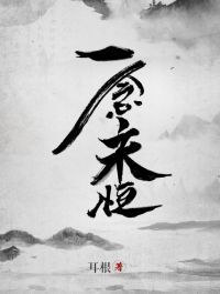 一huang)nian)永恆